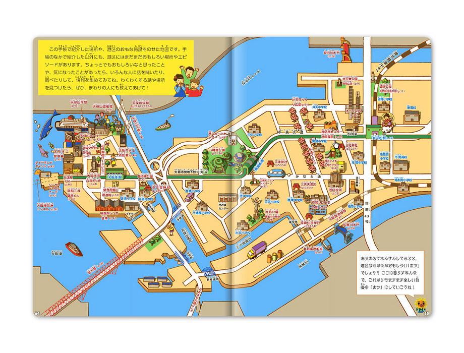 大阪 港区 たんけん手帳 map