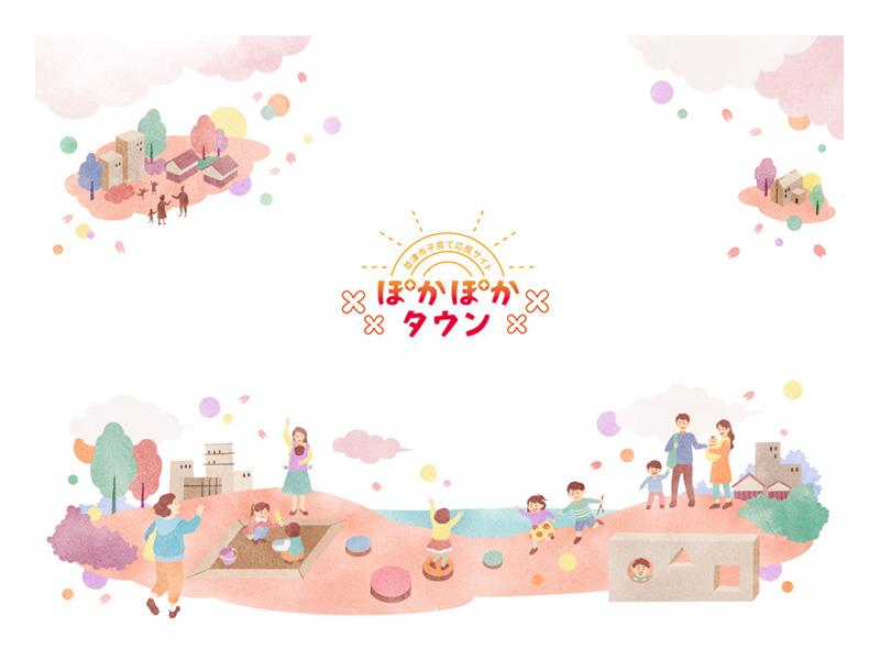 ぽかぽかタウン 春