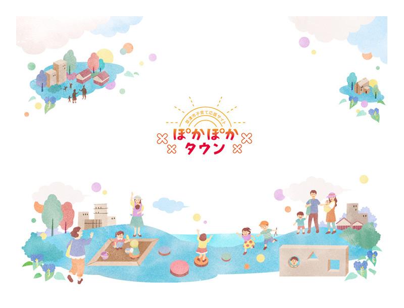 ぽかぽかタウン 夏