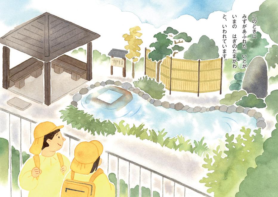 萩の玉川 絵本 イラスト