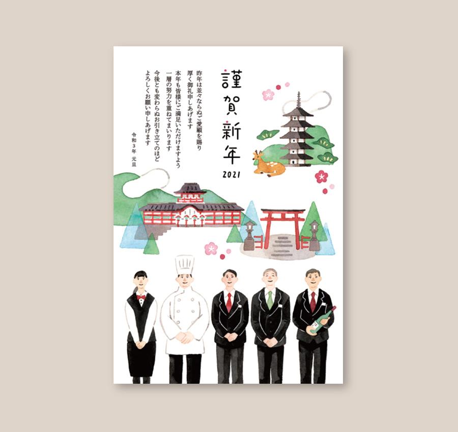 登大路ホテル奈良 年賀 イラスト